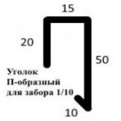 Уголок П-образный для забора 1\10