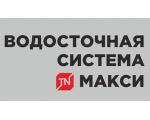 Водосточная система ПВХ МАКСИ